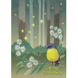 Paula Peeters Christmas Greeting Card - Yellow Robin